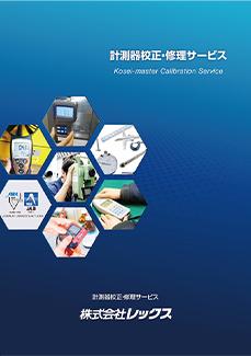 型式・メーカー不問!計測器校正・修理サービスのサービス案内パンフレット