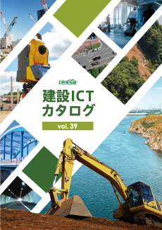 施工管理、変位計測、安全管理など建設ICTに役立つ製品が多数