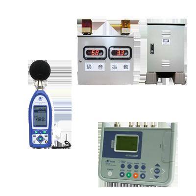 騒音・振動測定器