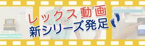メーカコラボ・使い方動画・1分でわかる商品紹介など新しいシリーズ動画を順次ご紹介!