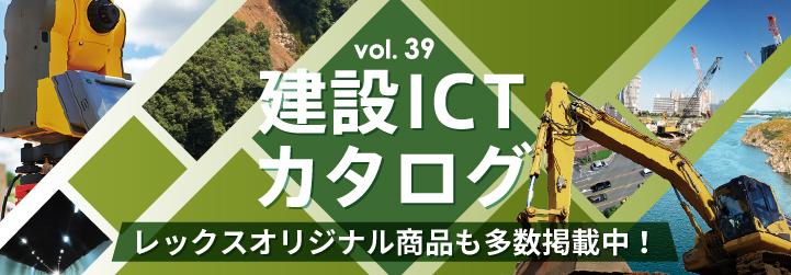 建設ICTカタログ