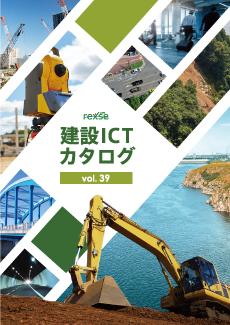 レックス 建設ICTカタログ