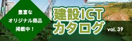 土木・建設業に関わるお客様向けの、建設ICTや建設工事に特化したカタログのご紹介です。