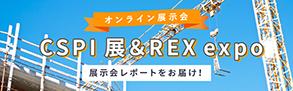 2021年CSPI展、オンライン展示会REX-expoのレポートをお届けします。