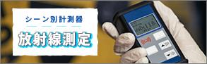 放射線測定に最適なレンタル計測器