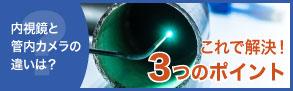 ファイバースコープと管内検査カメラ~選定の3つのポイント~