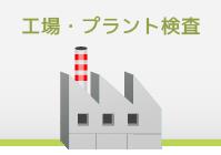 工場・プラント検査