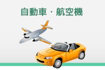 自動車・航空機