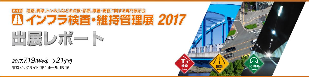 インフラ検査・維持管理展2017 出展レポート