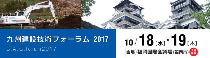 九州建設技術フォーラム2017出展のご案内
