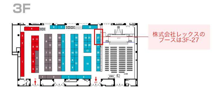 建設技術展2017近畿|会場の小間位置