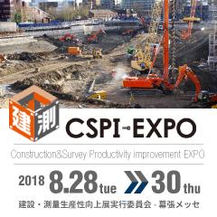 建設・測量生産性向上展(CSPI-EXPO)出展のご案内