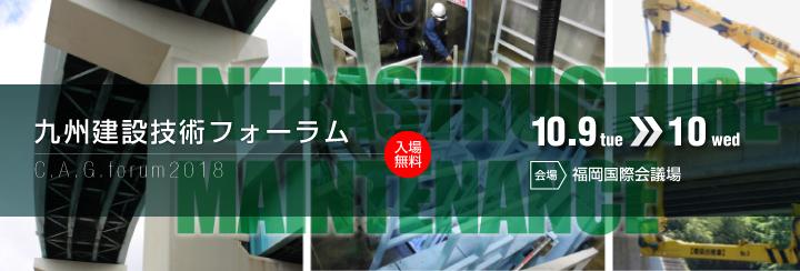 九州建設技術フォーラム2018出展のご案内