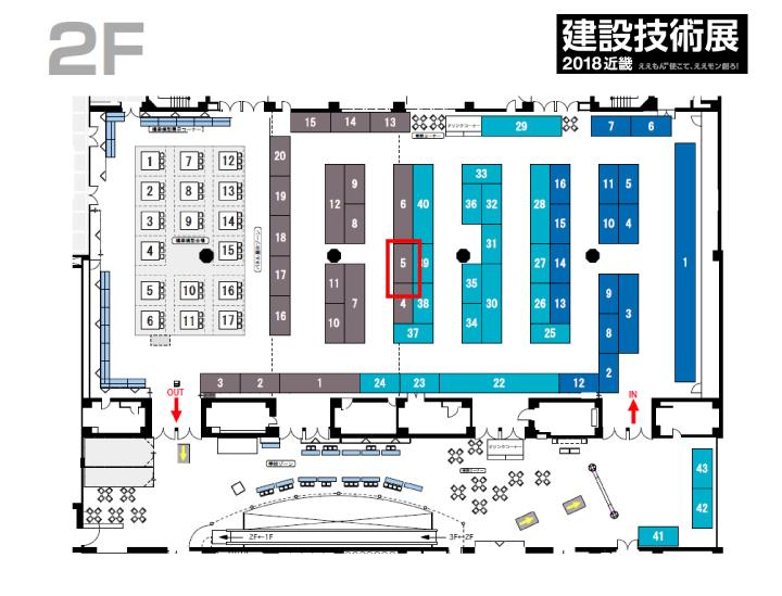 建設技術展2018近畿|会場の小間位置
