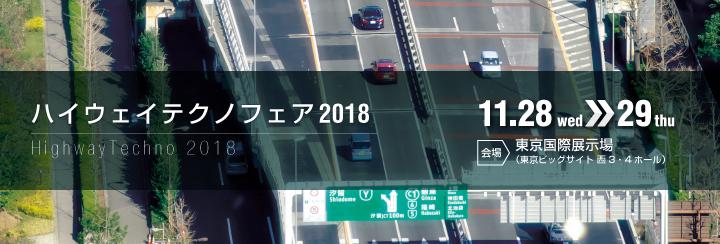 ハイウェイテクノフェア2018出展のご案内