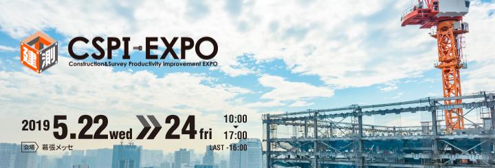 建設・測量 生産性向上展「CSPI-EXPO」出展のご案内