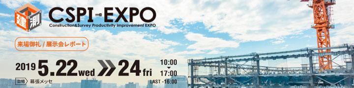 建設・測量 生産性向上展CSPI-EXPO 出展レポート