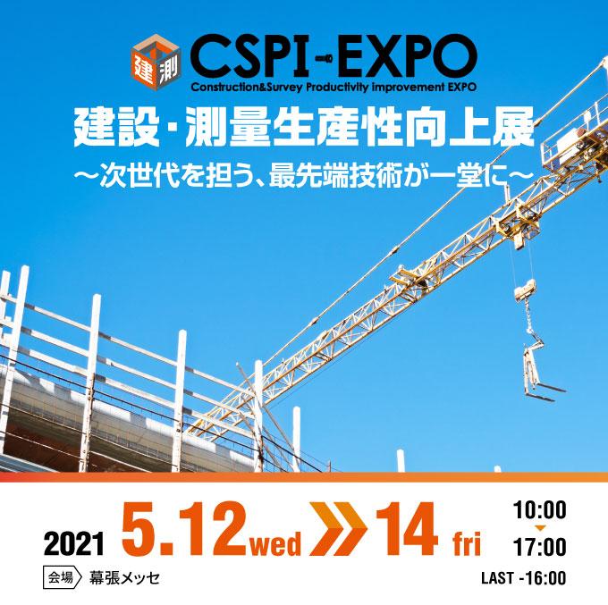 CSPI-EXPO 2021