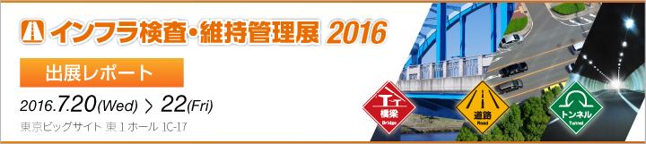 インフラ検査・維持管理展|メンテナンス・レジリエンスTOKYO2016 出展レポート
