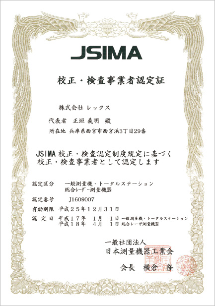 JSIMA校正・検査事業者認定証