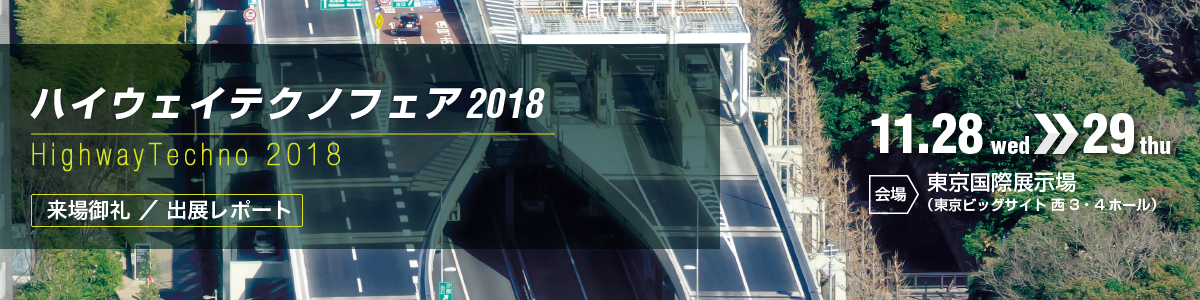 ハイウェイテクノフェア2018 出展レポート