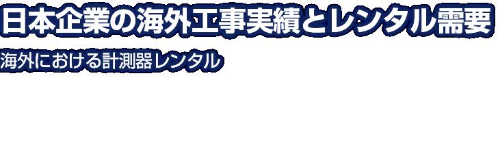 日本企業の海外工事実績とレンタル需要