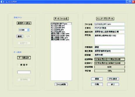 データファイル画面