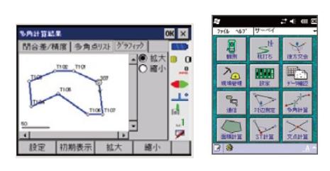 測量用プログラム「SDR8 サーベイ」