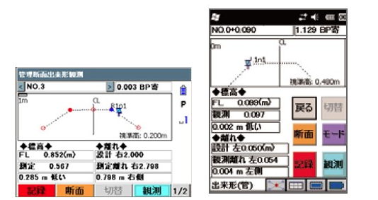 土木用プログラム「SDR8 シビルマスター」
