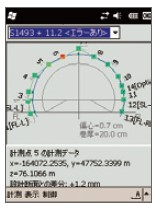 三次元計測標準プログラム「SDR4000」