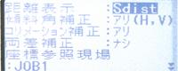 漢字表示の大型液晶