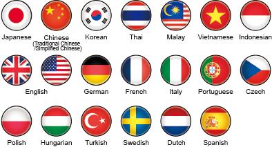 世界各国で使用できるマルチ言語対応
