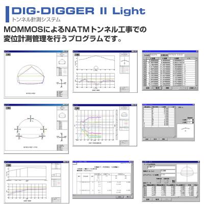 ディグディガーライトDD2-01-light