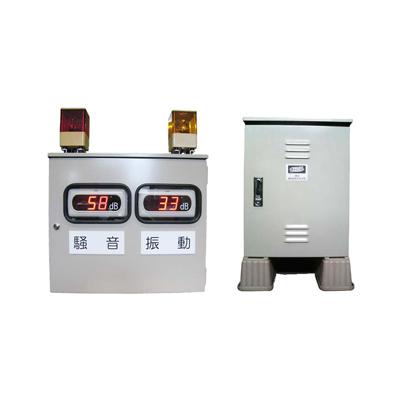 騒音・振動表示装置セット EB-01