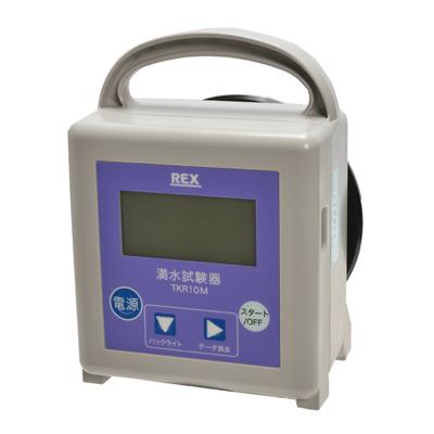 満水試験器TKR10M