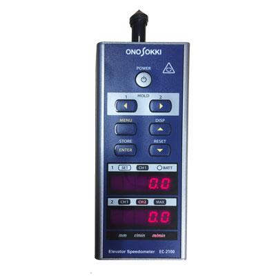 エレベータ速度計EC-2100