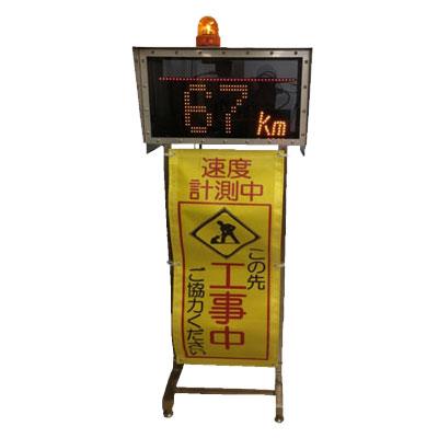 自動車速度計測システム FC-1