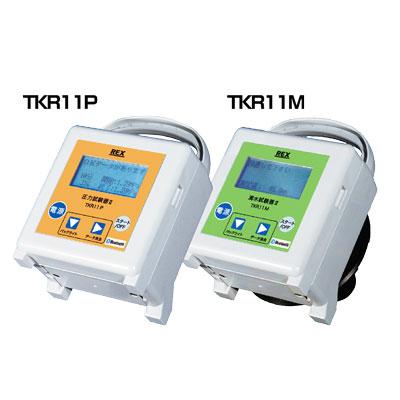 水圧試験器/満水試験器 TKR11P / TKR11M