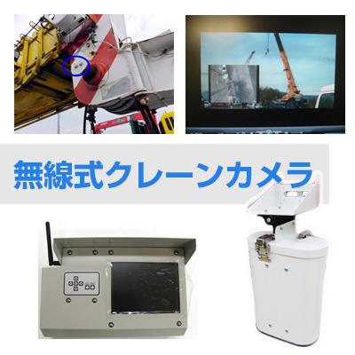無線式クレーンカメラYS-C2&YS-M3-T
