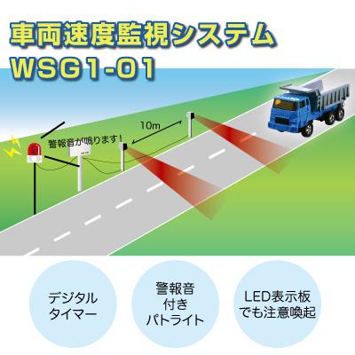 車両速度監視システム WSG1-01