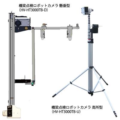 橋梁点検ロボットカメラHV-HT3000TB-U/D