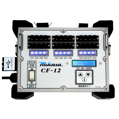 コンクリート充填感知システムCF-12