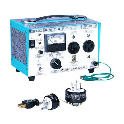 電動工具チェッカーKM-110