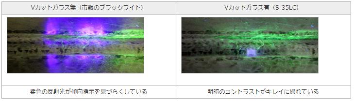 溶接ビードへの照射時の違い