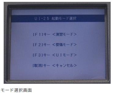 JSNDI仕様切替有りのUI-25は、機能がインストール済みです!