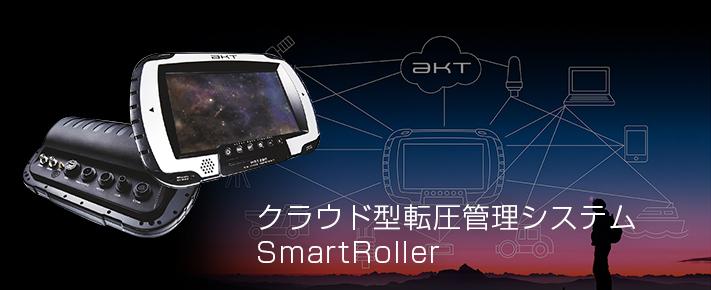 クラウド型転圧管理システムSmartRoller