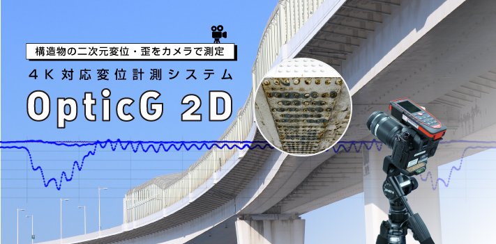 4K対応変位計測システムOpticG 2D