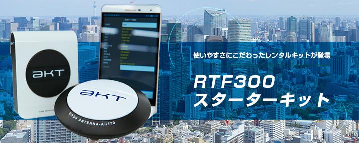 1周波RTKGNSS受信機スターターキットRTF300