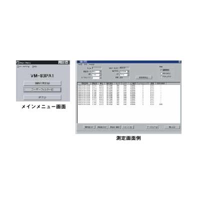 VM83管理ソフトVM-83PA1