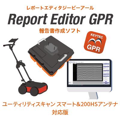 レポートエディタ GPR